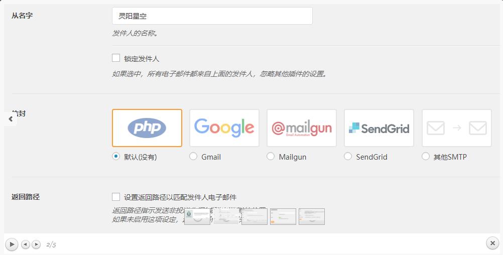 Wordpress插件-通过SMTP方式发送邮件WP Mail SMTP(已汉化)