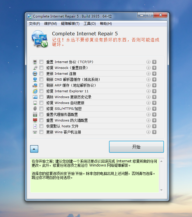 ComIntRep  网络一键修复网络工具