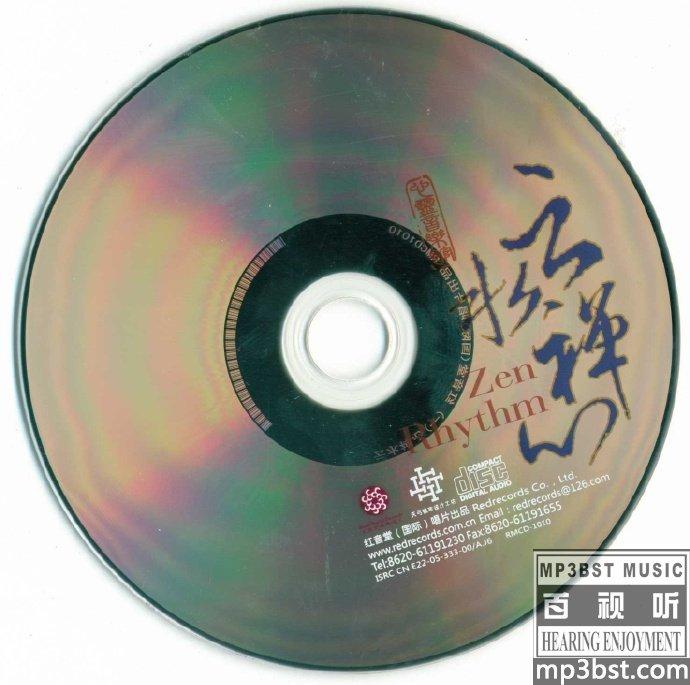 李守业_-_《云水禅心_(Zen_Rhythm)》红音堂唱片[FLAC无损]
