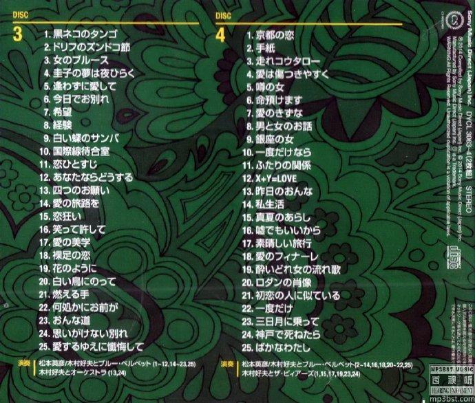 木村好夫&松本英彦_-_《Uta_No_Nai_Ryukoka_150_没有歌的流行歌曲_6CD》2014[WAV无损]