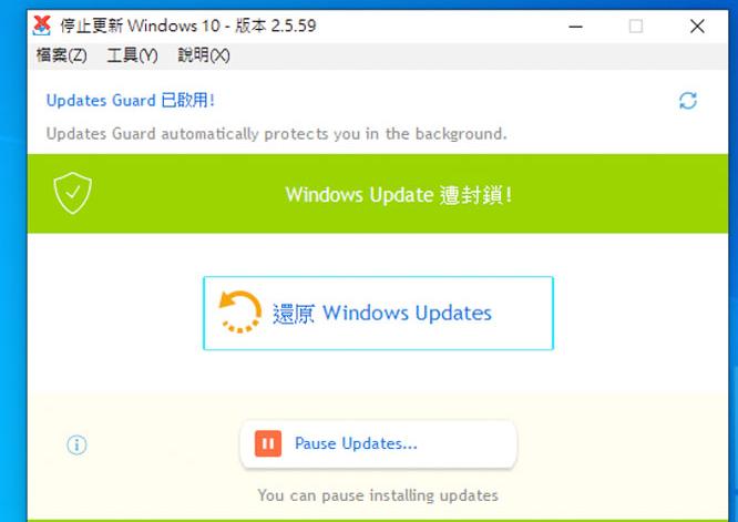 StopUpdates10 一键永久停止Windows 更新的免费工具,还能指定要暂停多长