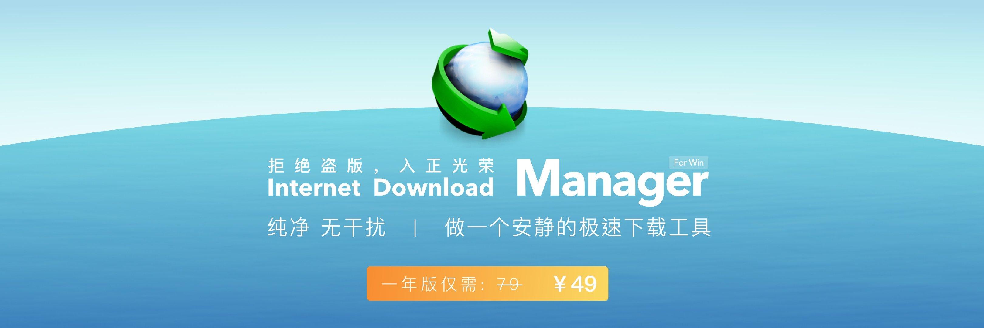 下载利器-Internet Download Manager 原价 169 元,限时优惠价 99 元终身授权/49元一年授权!