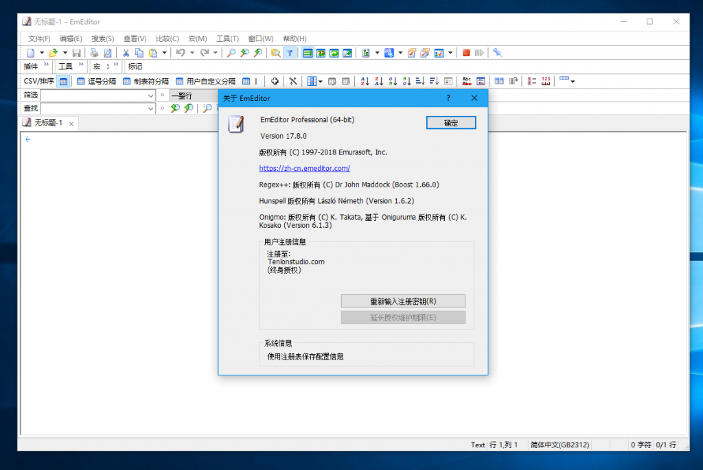 EmEditor 强大而简单易用的Windows文本编辑器