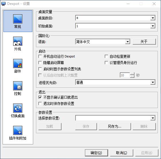 Dexpot 一款免费好用的虚拟桌面软件