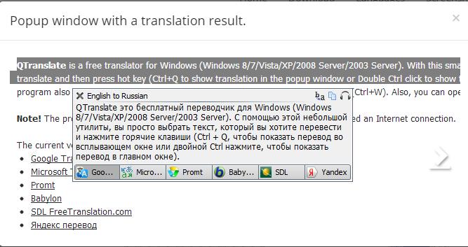 划词翻译—多种翻译平台集合体积不足1mb——QTranslate