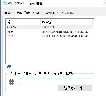 HashTab-查看哈希值小工具,一键插件文件md5值
