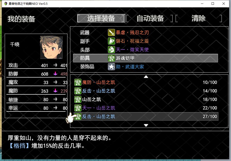 勇者物语之千晓篇Ver0.53测试版【制作中】