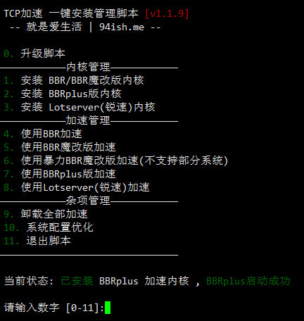 bbr 原版/魔改/plus+锐速 四合一脚本-高岸姬