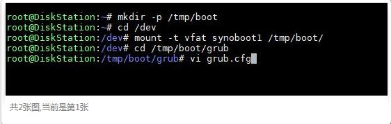 群晖SSH里直接修改黑群启动盘的SN和MAC方法