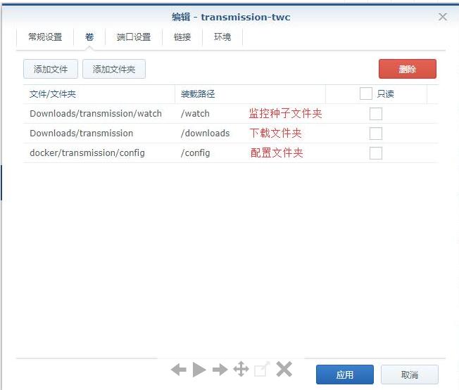 群晖Docker安装transmission中文版TWC和原版UI共存,中文配置文件详解