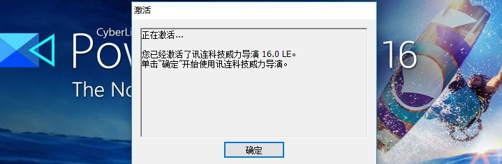 【正版软件】威力导演16 LE版 附激活码