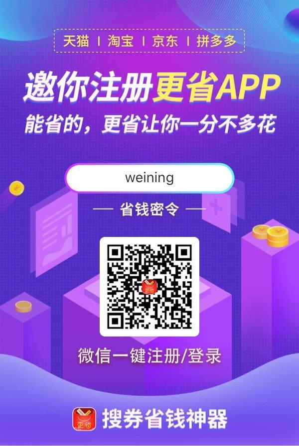 更省App