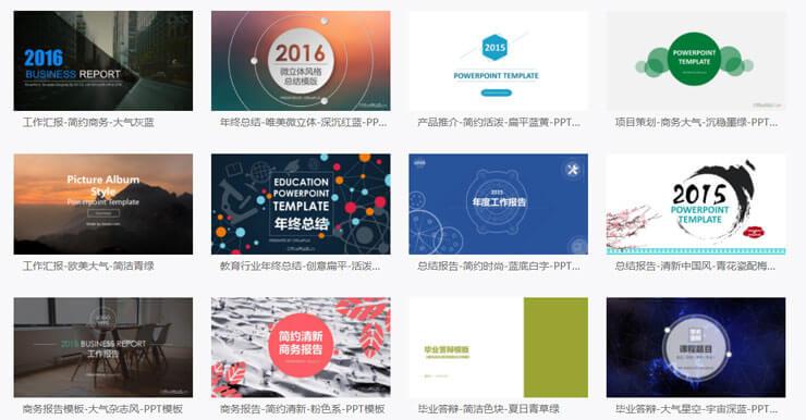 PPT模板(2019推荐),16个高品质日本、欧美、韩国主题免费下载网站