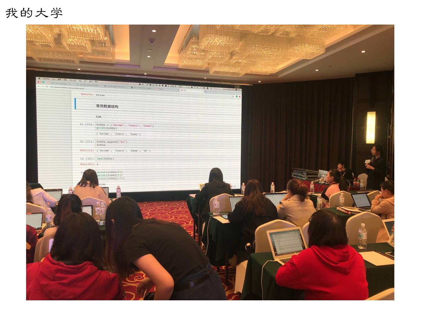 "GDG Beijing ""女性开发者""节"