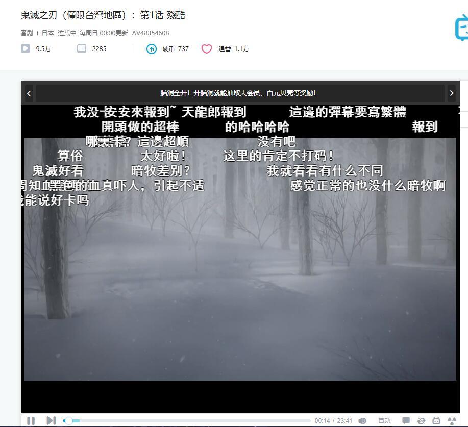 关于如何解除B站的视频地区限制