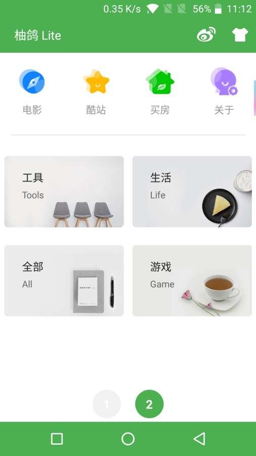 柚鸽 Lite 安卓集成小工具-妄念博客