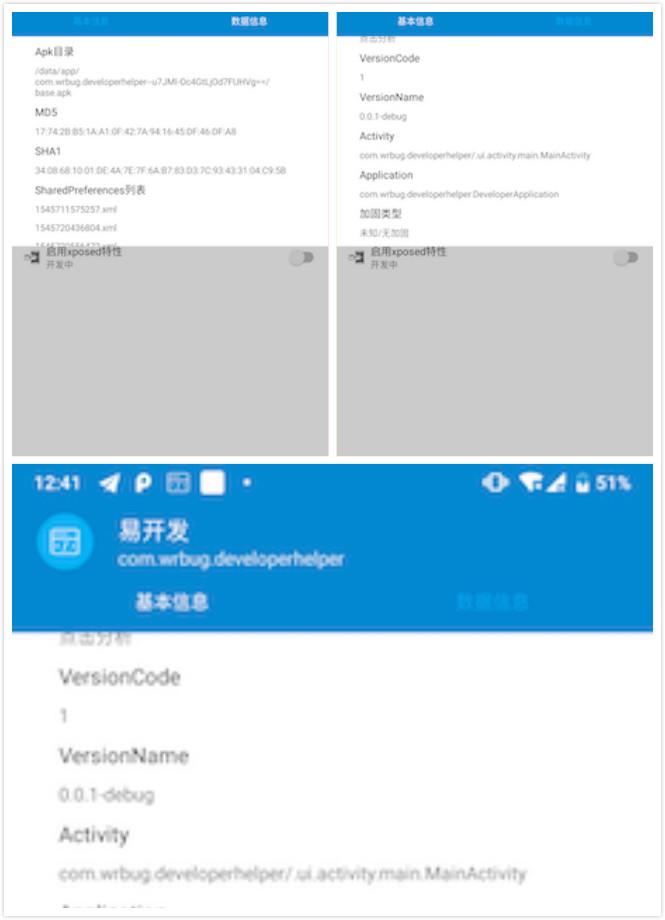 易开发v1.0.4