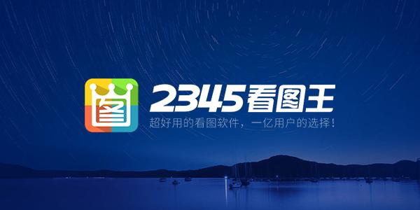 2345看图王 v9.0.2.8303 正式去广告优化版