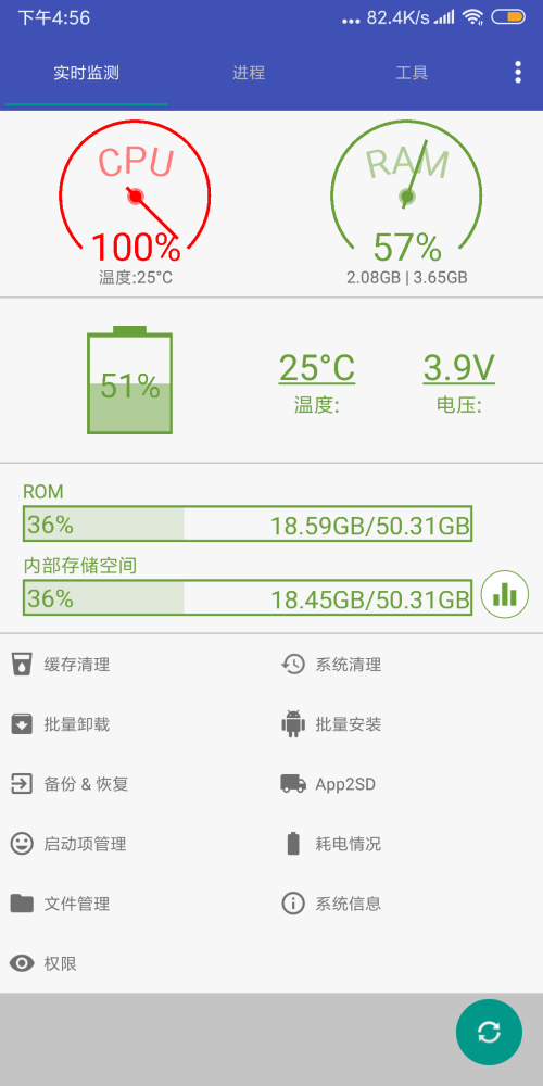 安卓手机助手 PRO v23.59付费专业完整全中文版