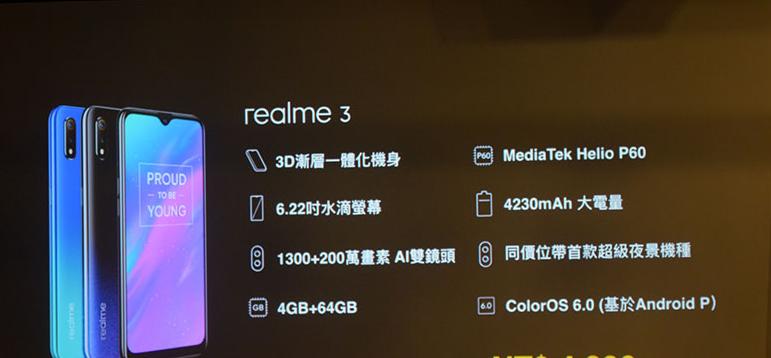 #快讯#Realme 3 在台上市,以年轻潮流为主的夜拍神器