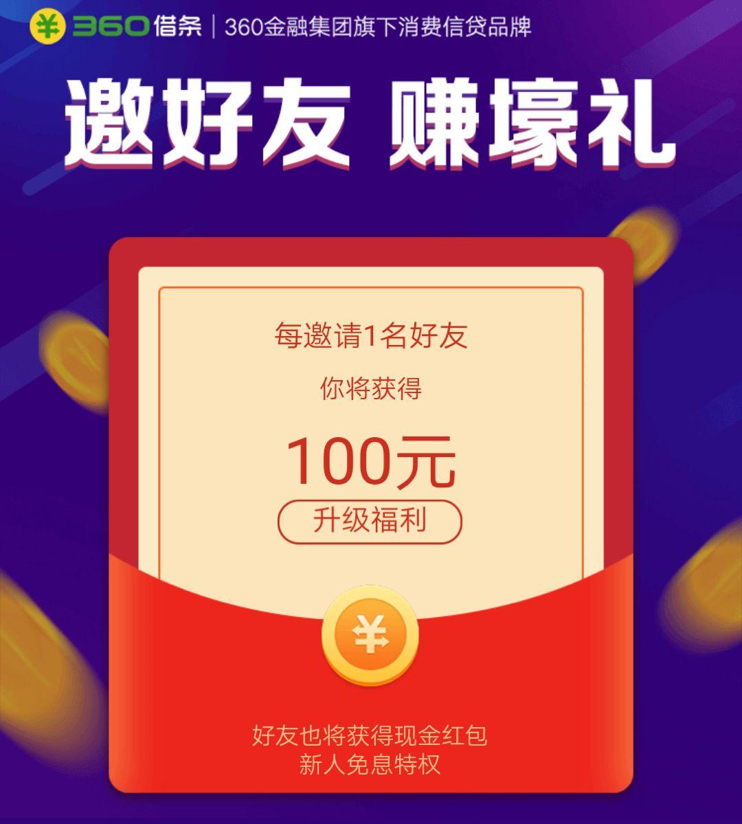 360借条邀请好友领取现金红包和免息券 最高100元