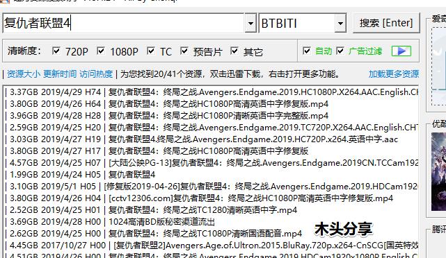 老司机必备-安卓+PC磁链下载播放工具
