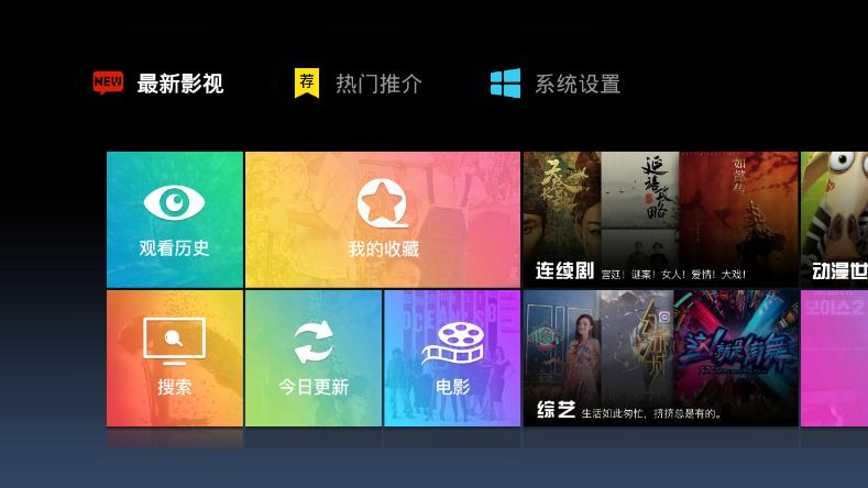 今日影视2.0.6 一款永久免费观看的视频软件盒子