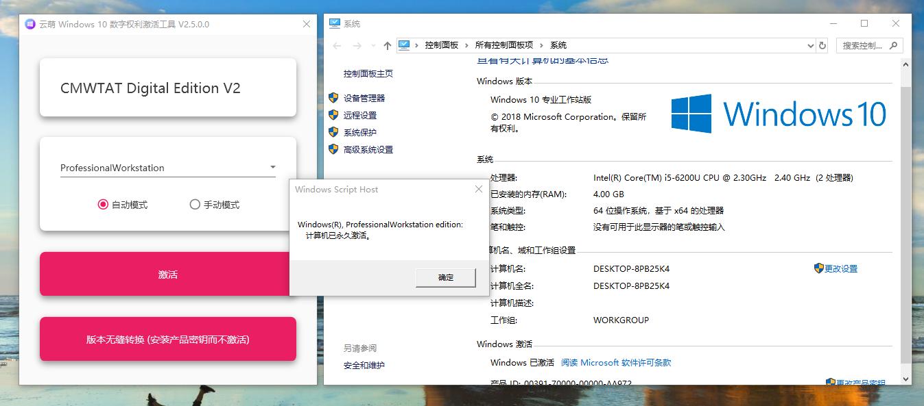 云萌 Windows 10 激活工具 支持系统版本无缝转换