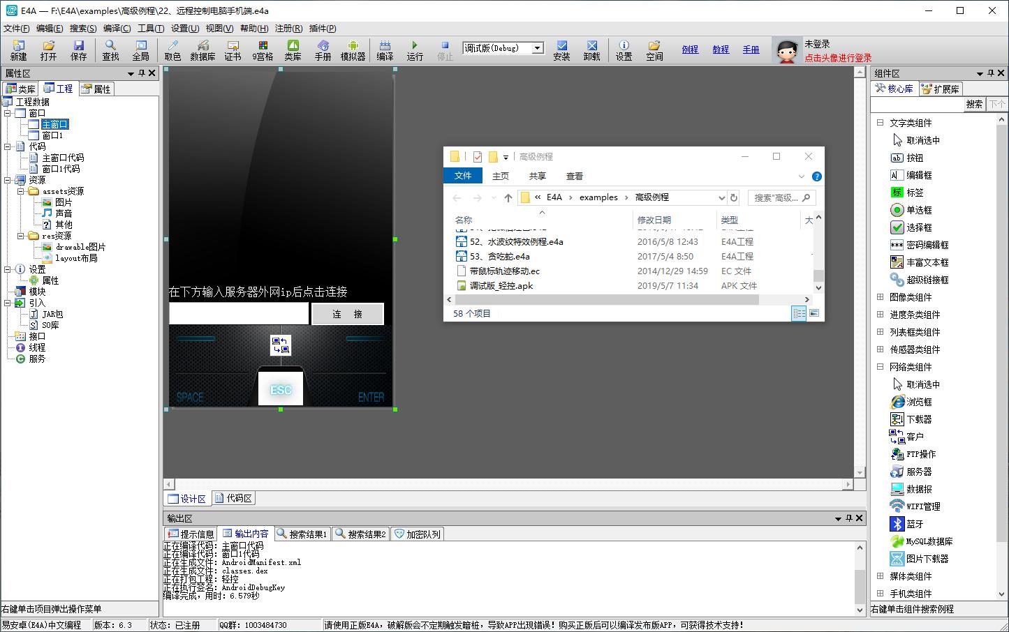 易安卓 E4A6.3 破解版 附主程序和破解补丁