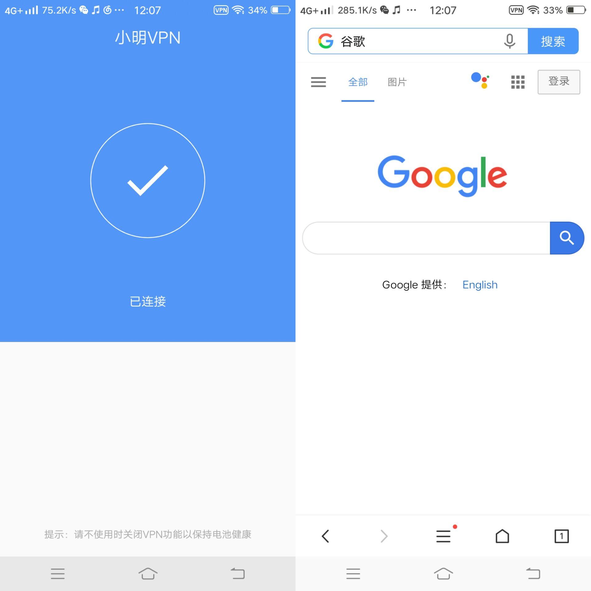 Android小明VPN破解版