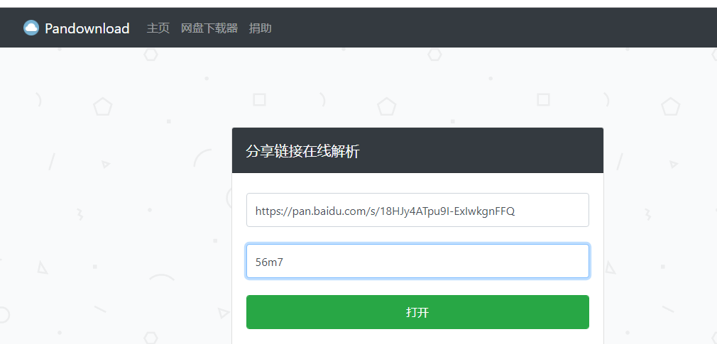 Pandownload 网页版下载,破解百度限度超快!