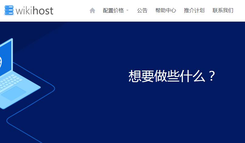 IDC.WIKI/维基主机:韩国 CN2 独立服务器劳动节优惠