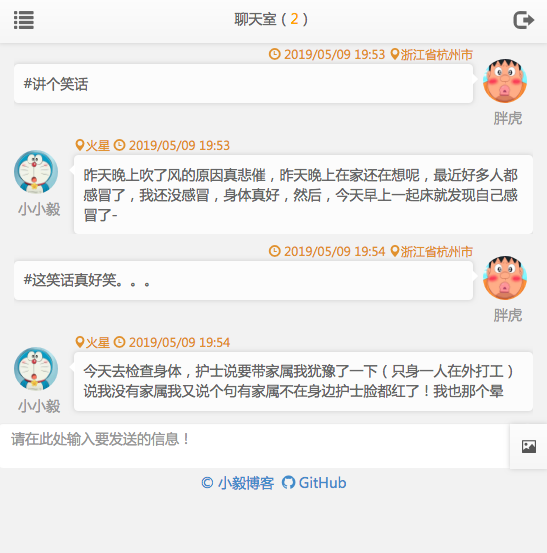 xechat_v1.2_3.png