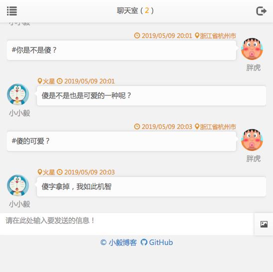 xechat_v1.2_5.png