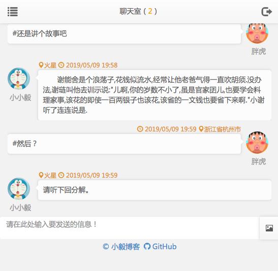 xechat_v1.2_4.png