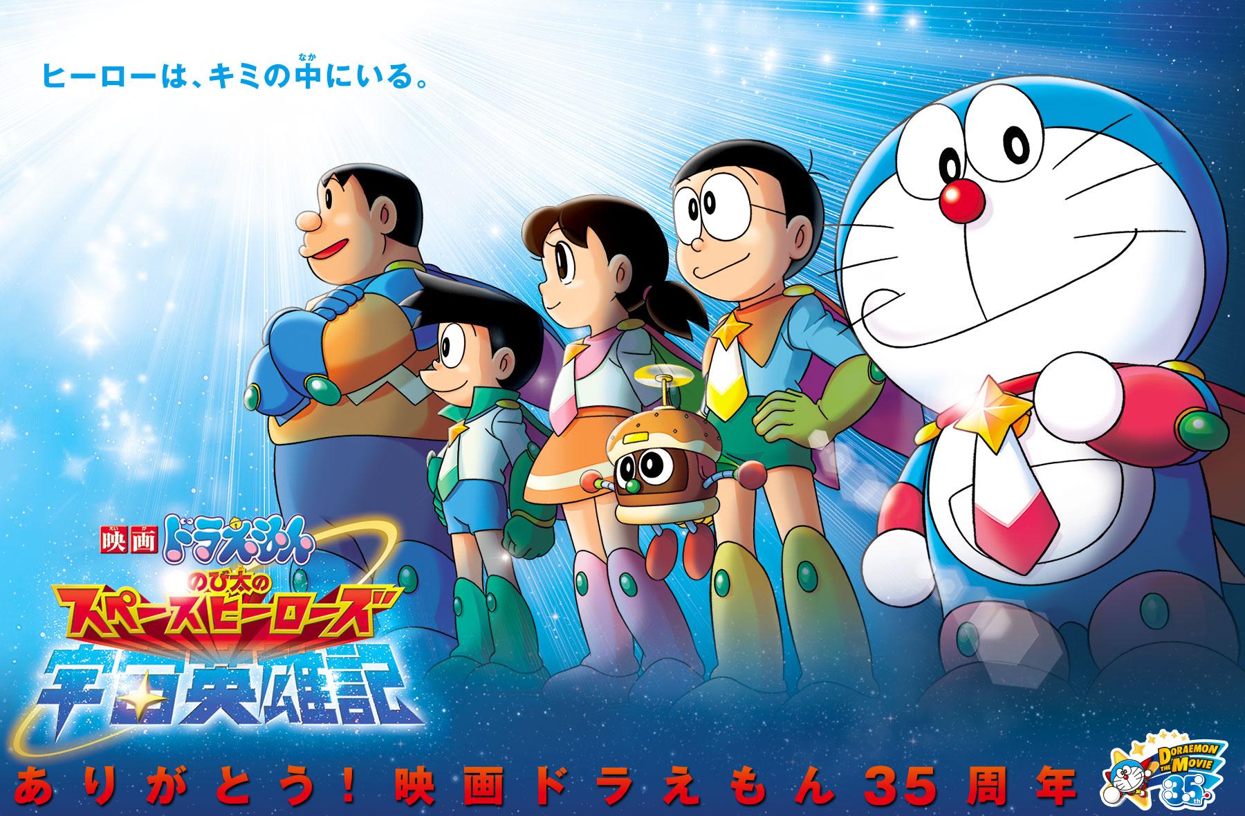 [Snow-Raws] 哆啦A梦剧场版:大雄的宇宙英雄记/Eiga Doraemon: Nobita no Space Heroes/映画ドラえもん のび太の宇宙英雄記 (BD 1920x1080 HEVC-YUV420P10 FLAC)