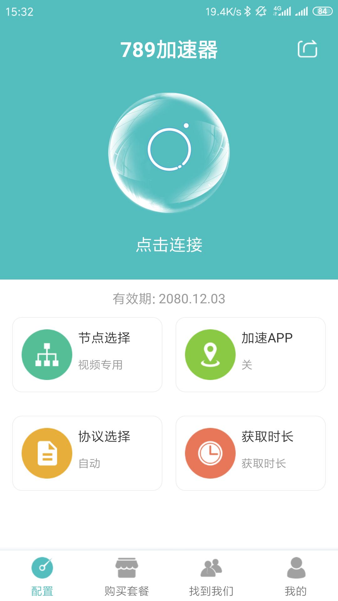 789加速器:你的网络VPN加速助手,安全隐蔽快速出国