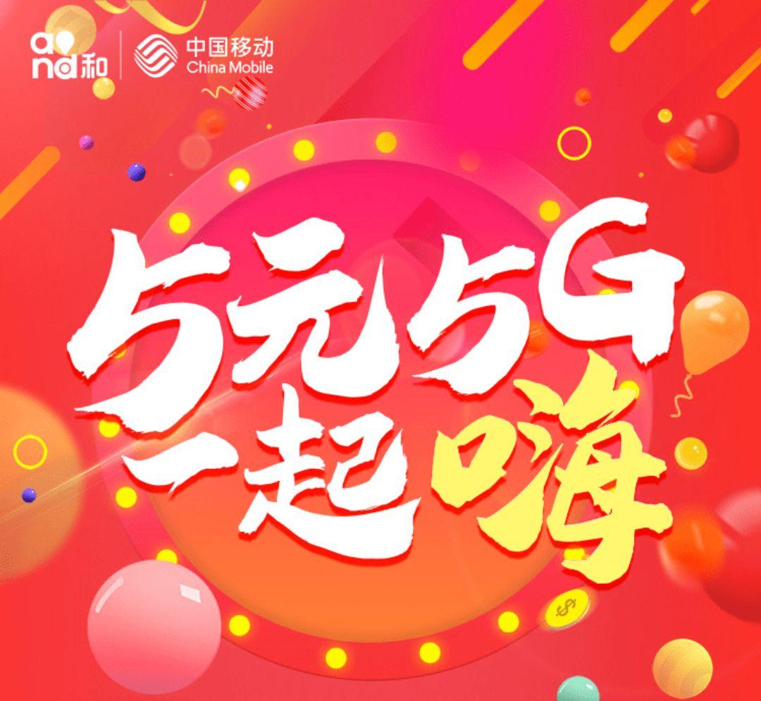 5元购买5G全国流量月包 限当月使用 中国移动