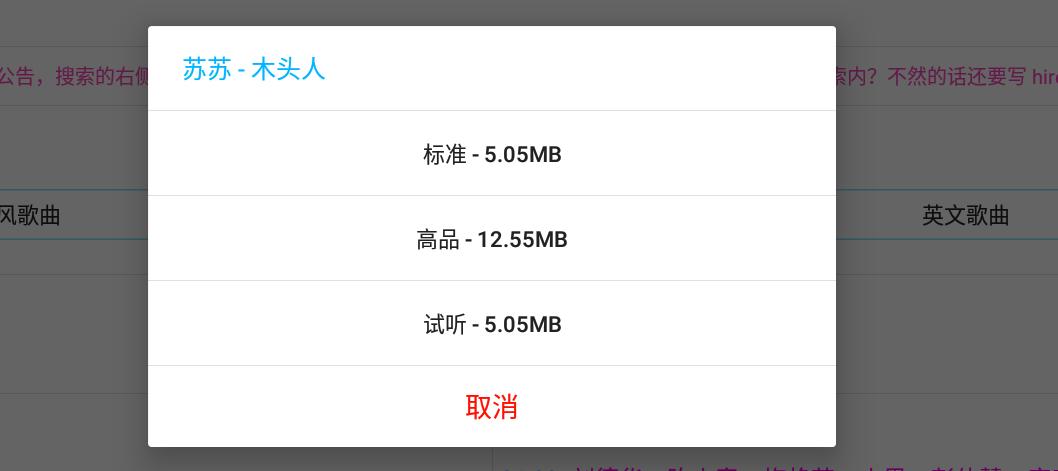 无损音乐🎵下载器 Android版