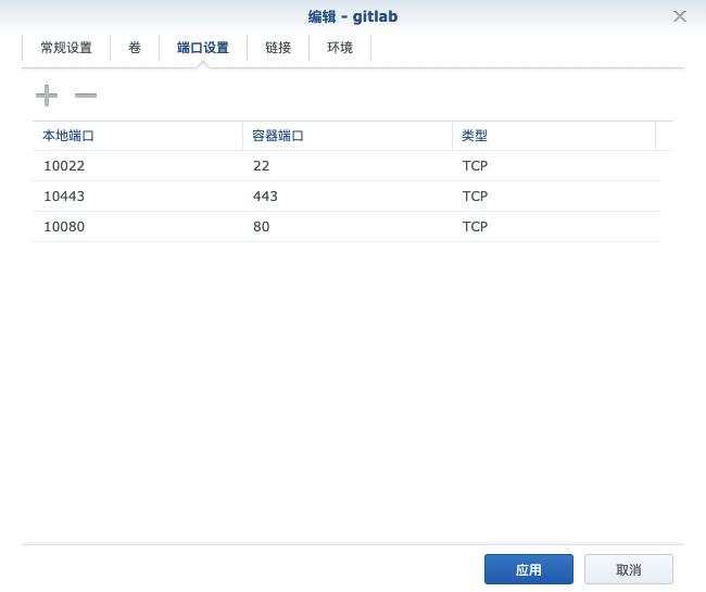 gitlab配置/端口.png