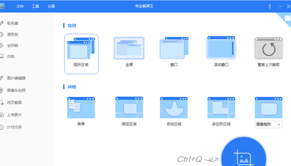 屏幕截录工具 Apowersoft Screen Capture Pro v1.4.7.16 特别版