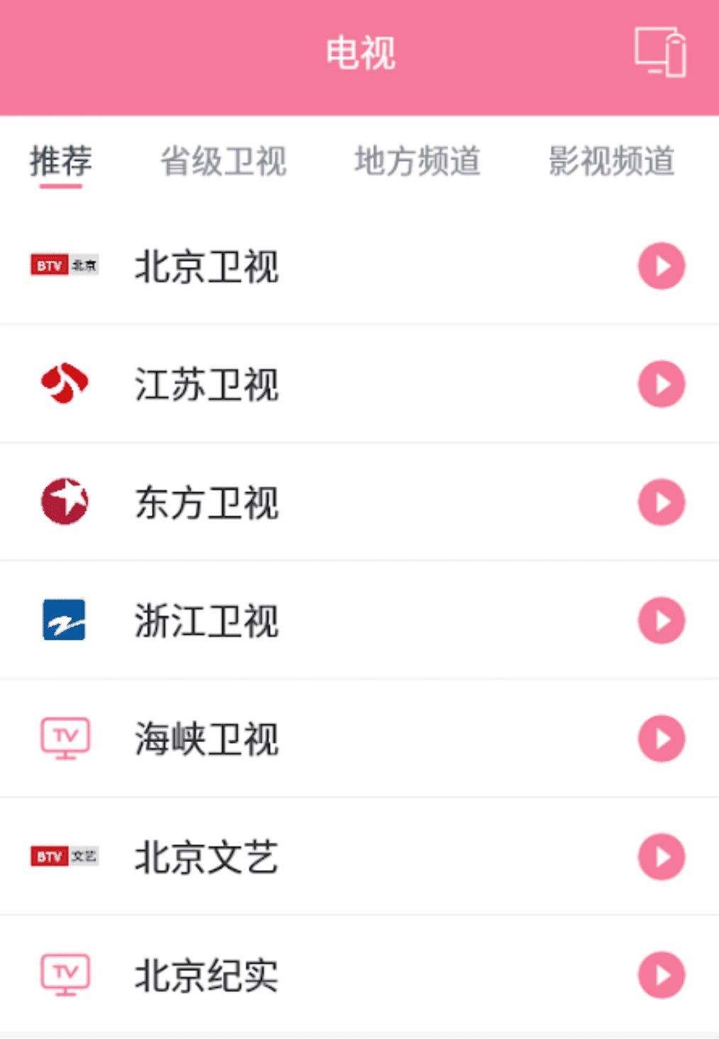 投屏助手v3.0.0去广告_去推荐_清爽版