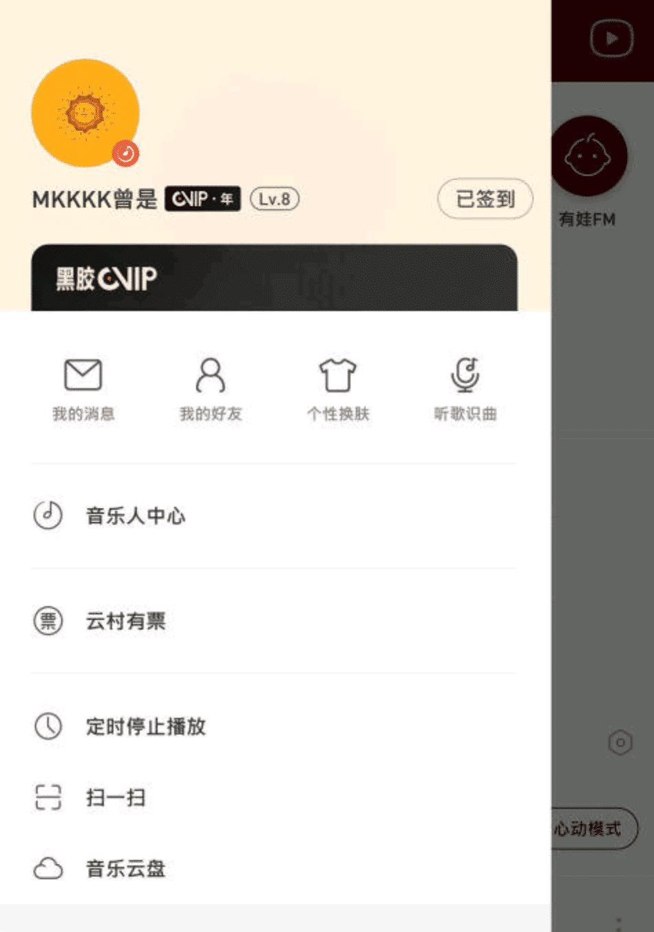 网易云音乐v6.2.0官方先行版破解