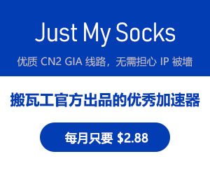 搬瓦工 Just My Socks