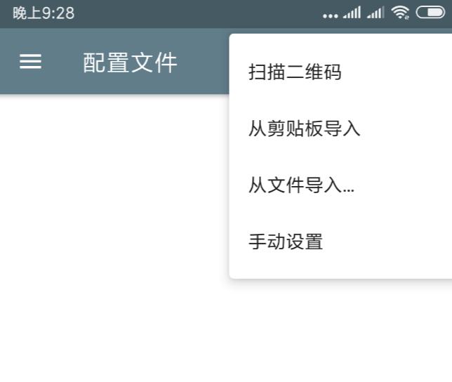 添加Shadowsocks服务器