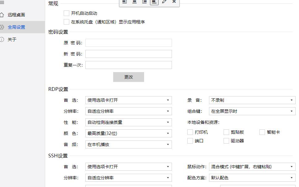 SimpleRemote 轻量级、选项卡式、免费、开源的远程连接管理工具