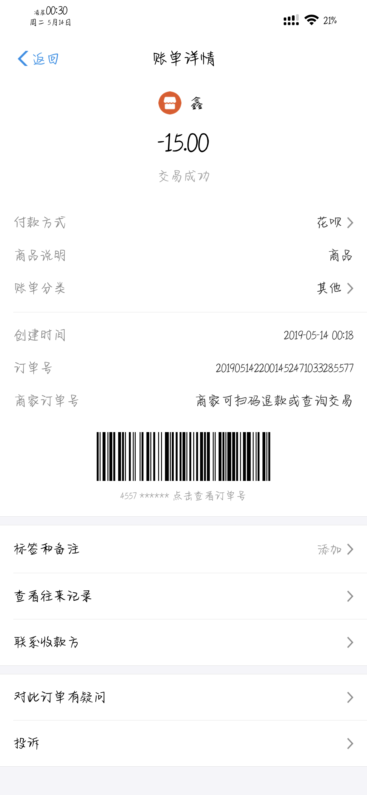 3FCB0C12-9EA2-4D08-AA7D-9E26A11E042A.png