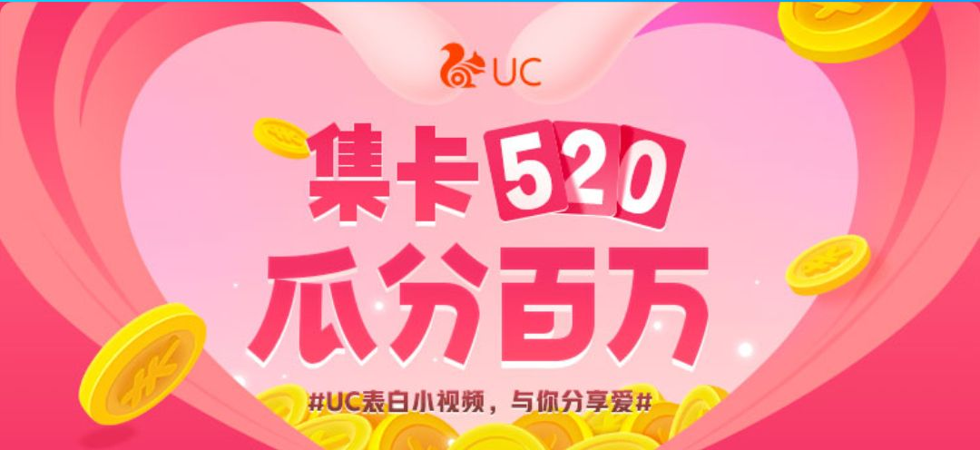UC浏览器集卡520瓜分百万现金 5月20号开奖
