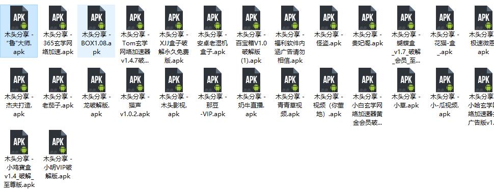 十几个老司机专用APP + VPN