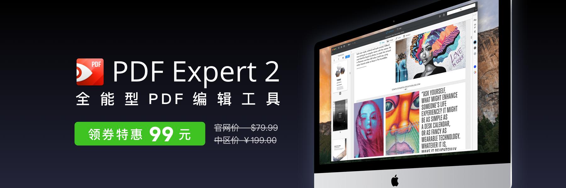 99元买正版 Mac 顶级应用 PDF Expert